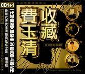 費玉清 收藏費玉清 21世紀精選 CD (音樂影片購)