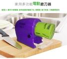 POWER GX-7 新版加強款 紫色電動磨刀器石 出口韓國 熱銷電動磨刀機