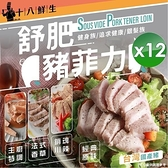 【南紡購物中心】【Mr.18十八鮮生】 舒肥豬菲力(國產豬肉/減醣/生酮)-12入組