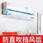 冷氣擋風板冷氣擋風板防直吹通用出風口方向月子導風罩壁掛 wy