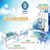 [袋裝水、桶裝水、瓶裝水、自動生產設備、自動包裝機、灌裝機、充填機]袋裝水自動生產設備