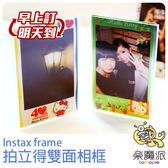 富士 拍立得 FUJIFILM INSTAX MINI 底片專用 透明雙面相框 另售 紙相框