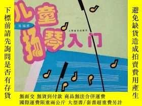 二手書博民逛書店罕見兒童揚琴入門194891 宿 英編著 人民音樂出版社 ISB
