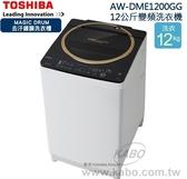【佳麗寶】(TOSHIBA東芝)SDD 變頻12公斤洗衣機 AW-DME1200GG 含運送安裝