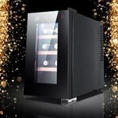 電子紅酒櫃 laptinc拉普蒂尼電子紅酒酒櫃恒溫小型冰箱迷你茶葉櫃家用冰吧 WJ 零度