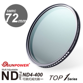 SUNPOWER TOP1 72MM SMRC ND4-400 可調式ND減光鏡 台灣製造【湧蓮公司貨】ND4~ND400