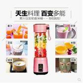 充電式便攜榨汁杯電動迷妳果汁杯玻璃小型榨汁機
