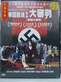 挖寶二手片-M16-001-正版DVD*電影【帝國毀滅2大審判】-尤莉亞嫣琪*弗洛安史戴特