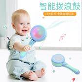 寶寶智能撥浪鼓燈光音樂兒童男孩早教益智玩具【格林世家】