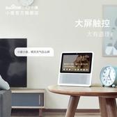 音響 小度在家1S百度AI機器人藍芽智慧音箱音響小度 雅楓居