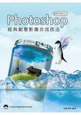 Photoshop經典創意影像合成技法 適用CS6/CC