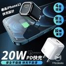 Mcdodo 麥多多 20W 蘋果 PD...