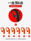 耳機 藍牙耳機單耳掛耳式男女通用開車手機超長待機無線耳機 莎瓦迪卡