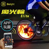 Balight 魔光輪Elite 單車四軸LED酷炫燈組 (黑色)【迪特軍】