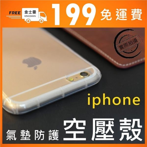 【金士曼】 不怕撞 空壓殼 保護殼 iphone X Xs MAX xr i8 i7 i6 i5 SE 氣墊殼 手機殼