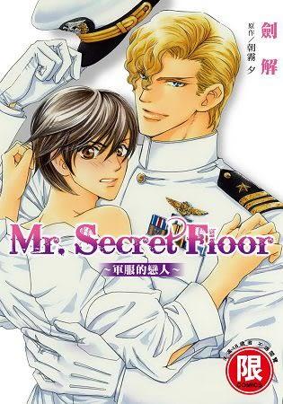 Mr.Secret Floor~軍服的戀人~【限】