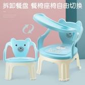 寶寶吃飯餐椅兒童椅子座椅塑料靠背椅叫叫椅餐桌椅卡通小椅子板凳『蜜桃時尚』