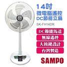 【聲寶SAMPO】14吋微電腦遙控DC節...