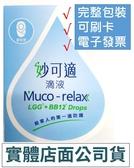 [實體藥局公司貨]  妙可適滴液 8ml LGG+BB12 滴劑 益生菌