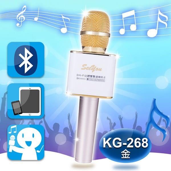 【SEEYOU】 KG-268藍芽KTV麥克風。香檳金 G-268_G