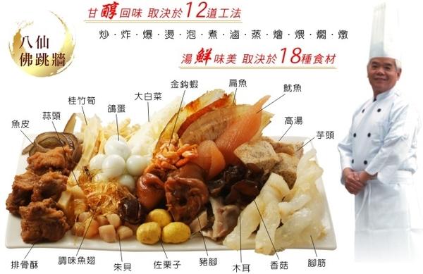 正一排骨 八仙佛跳牆含甕(2500g) 蘋果日報得獎年菜