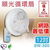 【有燈氏】順光★台灣製造-12吋-壁掛式/掛壁式-空氣對流循環扇★變速開關/電風扇 SW-300