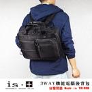 限量現貨【IS+】日本機能品牌 3WAY橫式電腦公事包 後背包 B4斜背包 台灣製造 防水拉鏈【2302652】
