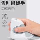 無線滑鼠多彩垂直立式滑鼠有線無線辦公家用電腦人體工程學靜音設計師滑鼠 快速出貨