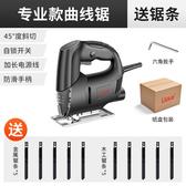 電動曲線鋸木工鋸電鋸家用木工木板切割機小型手持工具