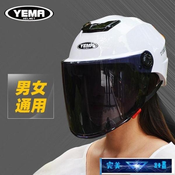 頭盔 野馬夏季頭盔電動摩托車灰盜半覆式電瓶車安全帽防曬輕便男女通用 完美計畫 免運