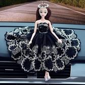 汽車擺件 玩偶娃娃婚紗創意飾品刺繡蕾絲網紗車內裝飾06
