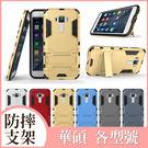 華碩 Zenfone3 5.5吋 ZE552KL 5.2吋 ZE520KL 手機殼 保護殼 防摔 全包覆 內軟殼 支架 鋼鐵人系列 H5