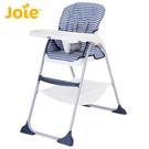 【奇哥總代理】Joie mimzy snacker 輕便型餐椅-丹寧條紋