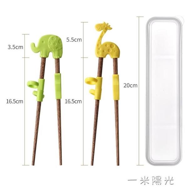 兒童筷子訓練筷寶寶小孩實木頭學習練習筷專用餐具套裝輔助小朋友 一米陽光