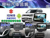 【專車專款】17~18年鈴木IGNIS 專用9吋觸控螢幕安卓多媒體主機*藍芽+導航+安卓*無碟4核心