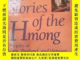 二手書博民逛書店folk罕見stories of the hmong 苗族民間故