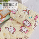 涼被 / 雙人【麻吉貓甜甜好眠米】雪紡絲磨毛 戀家小舖台灣製ADS200