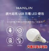 【全館折扣】 可擕 USB 充電式 行動電燈泡 HANLIN LED12W 調光超亮燈泡 內置電池 緊急照明 露營