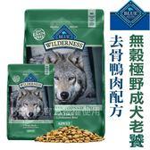 ◆MIX米克斯◆Blue Buffalo 藍饌 無榖極野系列-成犬老饕配方-去骨鴨肉 360g