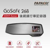 【新風尚潮流】PAPAGO GoSafe 268 FullHD 後視鏡行車記錄器 送16G記憶卡 GoSafe268