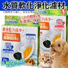 此商品48小時內快速出貨》日本GEX》犬|貓活性碳+水質軟化淨化濾材(1盒2入)圓形濾芯濾棉