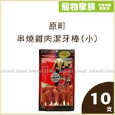 寵物家族-原町串燒雞肉潔牙棒(小)10支