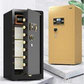 保險櫃辦公室大型1.5米1/1.2米超大空間家用大容量文件密碼保險箱 卡布奇諾