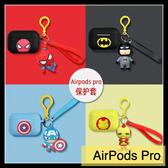 【萌萌噠】Apple AirPods Pro 三代 保護套 可愛漫威英雄 獨角獸 全包液態軟殼 耳機套 掛鉤 防丟 公仔