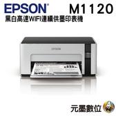 【限時促銷↘3990元】EPSON M1120 黑白高速WIFI連續供墨印表機