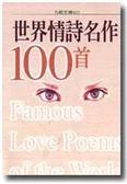 (二手書)世界情詩名作100首
