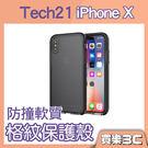 Tech21 iPhone X 英國超衝...