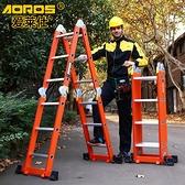 多功能摺疊梯子鋁合金加厚人字梯家用梯伸縮梯升降直梯樓梯工程梯 陽光好物