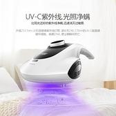 除蟎儀 除蟎儀家用床上床鋪手持小型紫外線殺菌除蟎機除蟎蟲吸塵器 童趣潮品