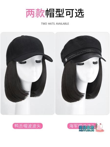 假髮帽子 帽子假髮女短髮網紅波波頭帽子帶假髮一體女夏天時尚bobo全頭套式